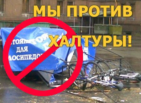 Мы против халтуры с велостоянками!