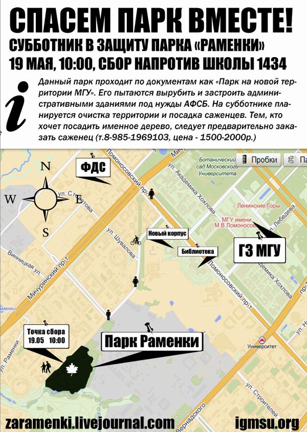 20120517-spasem_park.png